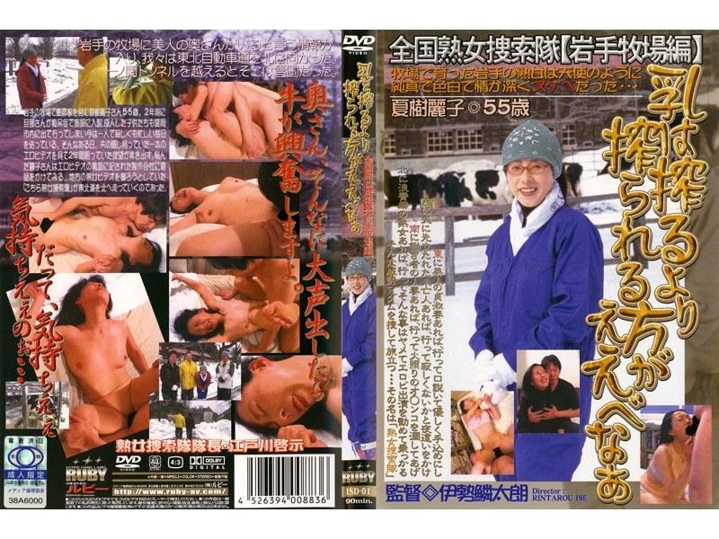 熟女、夏樹麗子出演のクンニ無料動画像。乳は搾るより搾られる方がええべなぁ 全国熟女捜索隊