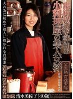 港街横浜で評判の小料理屋の美人女将 全国熟女捜索隊 ダウンロード