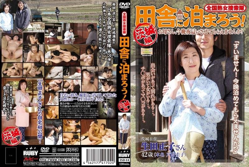 田舎にて、40代の熟女、生田正子出演のクンニ無料動画像。全国熟女捜索隊 田舎に泊まろう!