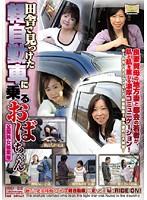 「全国熟女捜索隊 田舎で見つけた軽自動車に乗るおばちゃん」のパッケージ画像
