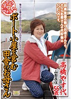 全国熟女捜索隊 ボート小屋を営む田舎のお母さん ダウンロード