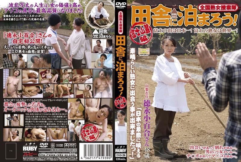 田舎にて、熟女、徳永小百合出演の騎乗位無料動画像。全国熟女捜索隊 田舎に泊まろう!