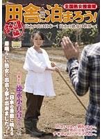 全国熟女捜索隊 田舎に泊まろう! 富士山麓編 ダウンロード
