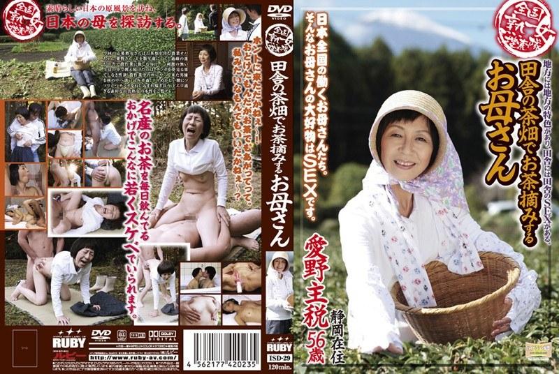 野外にて、お母さん、愛野主税出演の露出無料動画像。全国熟女捜索隊 田舎の茶畑でお茶摘みするお母さん