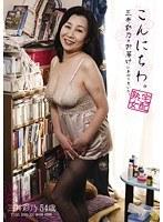 「熟女宅配 こんにちわ。三井彩乃をお届けにあがりました。」のパッケージ画像