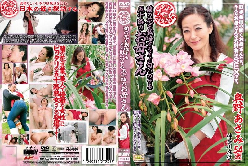 【無料オバハーン動画】五十路の人妻、奥野あさみ出演の無料動画像。全国熟女捜索隊 蘭の花を栽培するイイ匂いのする五十路のお母さん