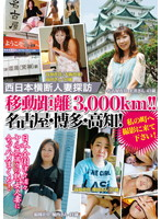(17isd00051)[ISD-051] 西日本横断人妻探訪 移動距離3,000km!!名古屋・博多・高知!私の町へ撮影に来て下さい! ダウンロード