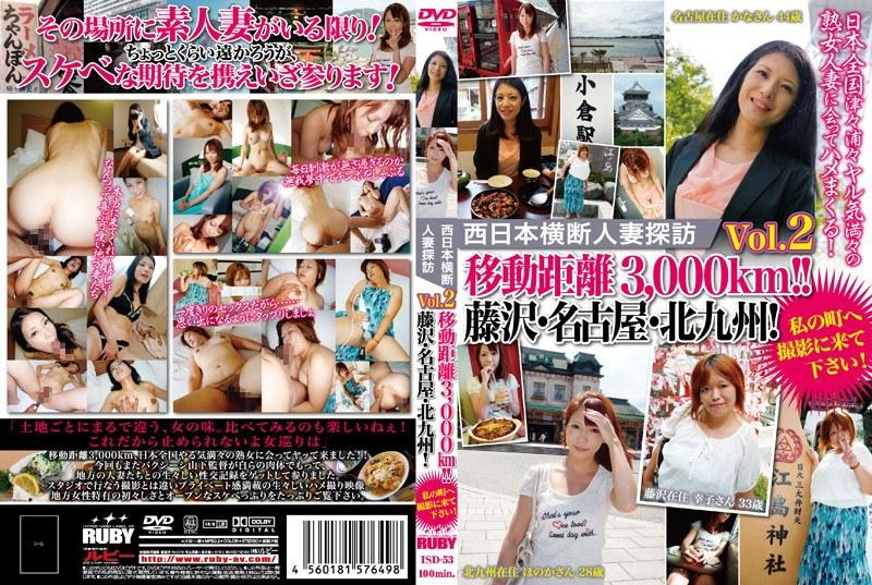 熟女、相沢かな出演の無料動画像。西日本横断人妻探訪 Vol.2 移動距離3,000km!