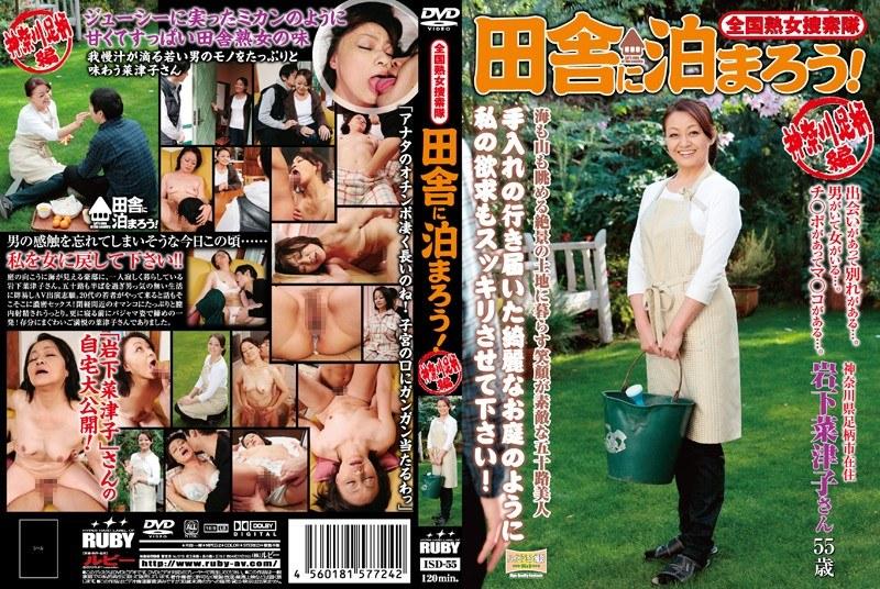 田舎にて、人妻、岩下菜津子出演の中出し無料動画像。全国熟女捜索隊 田舎に泊まろう!
