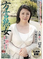 方言熟女 まるで完熟マンゴー! 敏感な肉体を持て余す宮崎の四十路美人妻 吉海エリ