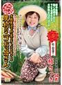 全国熟女捜索隊有機農法で野菜とオトコを...