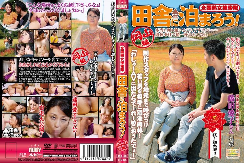 田舎にて、五十路の人妻、藤田愛子出演の無料動画像。全国熟女捜索隊 田舎に泊まろう!