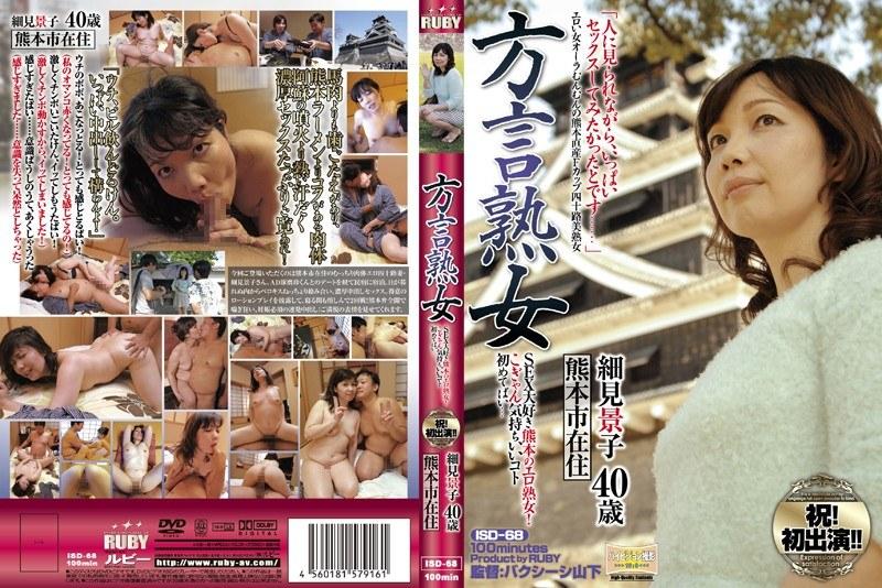 四十路の人妻、細見景子出演のsex無料動画像。方言熟女 SEX大好き熊本のエロ熟女!