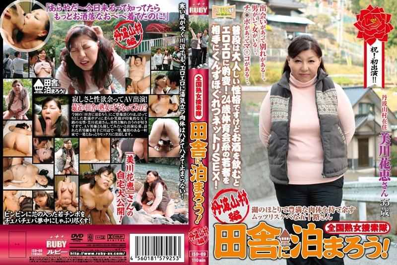 田舎にて、五十路の人妻、美川花恵出演の無料動画像。全国熟女捜索隊田舎に泊まろう!