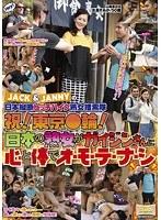 JACK&JANNYの日本縦断ヒッチハイク熟女捜索隊 祝!東京●輪! 日本の熟女がガイジンさんに心と体でオ・モ・テ・ナ・シ 汝鳥すみか ダウンロード