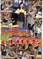 JACK&JANNYの日本縦断ヒッチハイク熟女捜索隊 祝!東京●輪! 日本の熟女がガイジンさんに心と体でオ・モ・テ・ナ・シ 汝鳥すみか