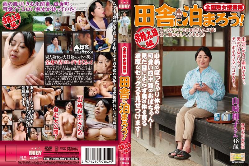 自宅にて、四十路の人妻、山崎和子出演のフェラ無料動画像。全国熟女捜索隊 田舎に泊まろう!