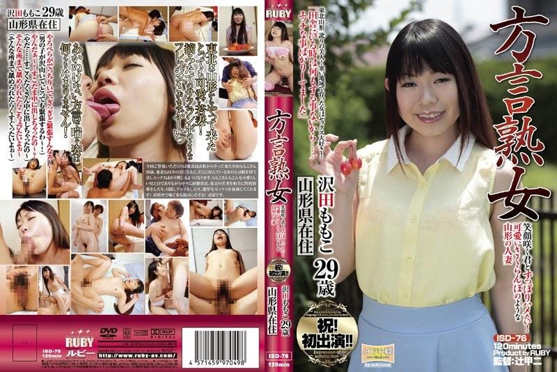 田舎にて、人妻、沢田ももこ出演の目隠し無料熟女動画像。方言人妻 笑顔咲く君とずっぽりハメたい!
