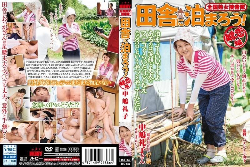 田舎にて、人妻、中嶋礼子出演の4P無料動画像。全国熟女捜索隊 田舎に泊まろう!