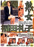 (17jdl01)[JDL-001] 熟女 福田礼子 ダウンロード