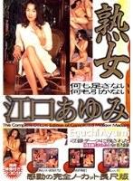 (17jdl02)[JDL-002] 熟女 江口あゆみ ダウンロード