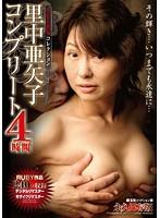 「ルビー熟女コレクション 里中亜矢子コンプリート4時間」のパッケージ画像