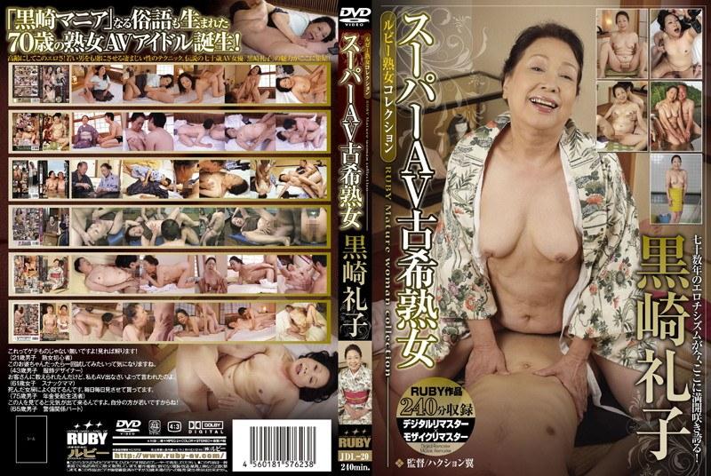 彼女、黒崎礼子出演の無料動画像。ルビー熟女コレクション スーパーAV古希熟女 黒崎礼子