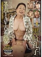ルビー熟女コレクション スーパーAV古希熟女 黒崎礼子 ダウンロード