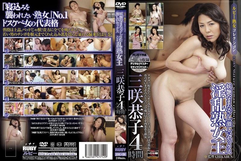 ルビー熟女コレクション 妖艶なまなざし 激しいセックス 淫乱熟女王 三咲恭子 4時間
