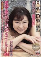 ルビー熟女コレクション 里中亜矢子コンプリート4時間 引退最終巻 ダウンロード