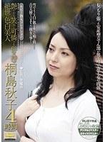 ルビー熟女コレクション 艶やかな笑みと可憐さを併せ持つ 絶世の色白美人 桐島秋子 4時間 ダウンロード