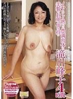 ルビー熟女コレクション イヤらしく熟れた豊満肉体に美貌のお顔を併せ持つ 滝川峰子 4時間 ダウンロード