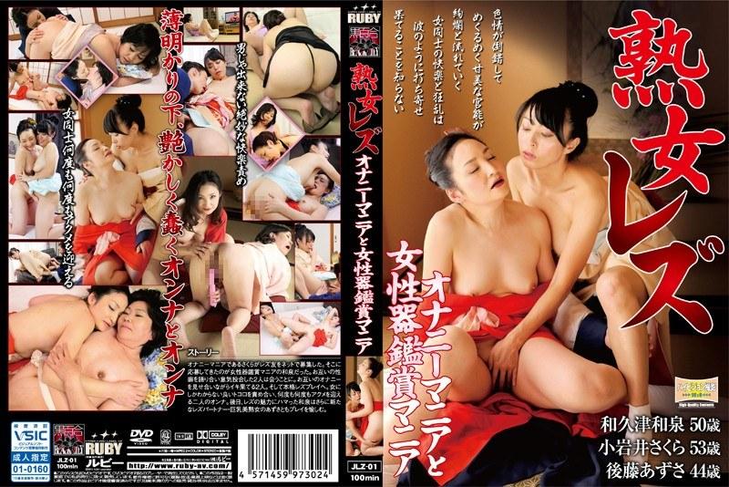 巨乳の熟女、和久津和泉出演のオナニー無料動画像。熟女レズ オナニーマニアと女性器鑑賞マニア
