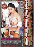 (17jn08)[JN-008] 熟女看護婦 島津美和 ダウンロード