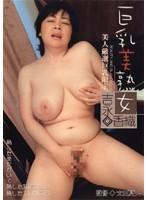 巨乳美熟女 吉永香織