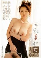 (17kyod21)[KYOD-021] 巨乳美熟女 山口美紀 ダウンロード
