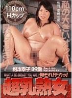 超乳熟女 松本幸子 ダウンロード