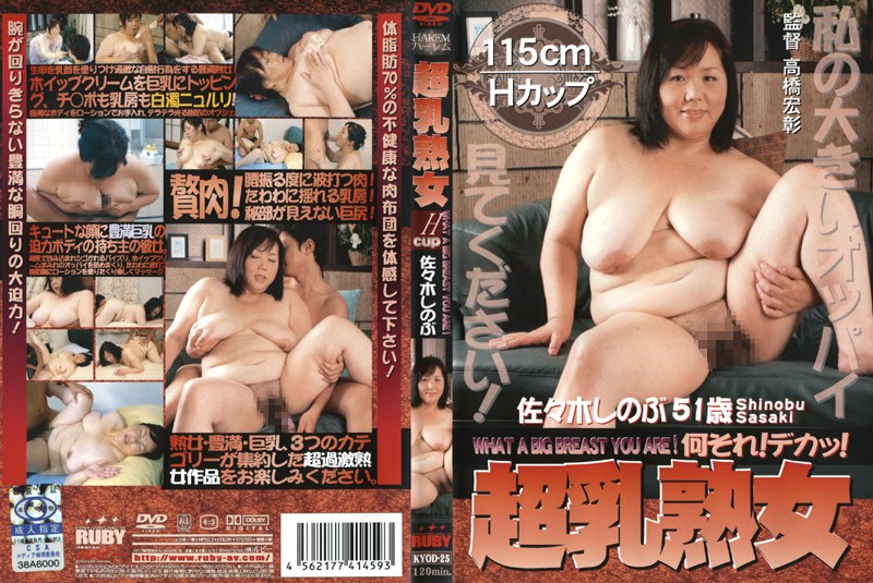巨乳の人妻、佐々木しのぶ出演の過激無料動画像。超乳熟女 佐々木しのぶ