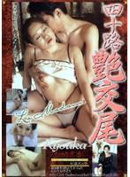 (17lmd21)[LMD-021] 四十路 艶交尾 加納京香 ダウンロード