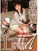(17lsd08)[LSD-008] 新・熟女LEVEL A 8 ダウンロード