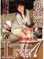 新・熟女LEVEL A 8