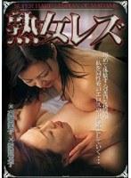 (17lz03)[LZ-003] 熟女レズ 高橋直子×沢田涼子 ダウンロード