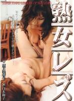 熟女レズ 望月美智子×白木和子