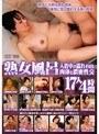 熟女風呂入浴中の濡れそぼる肉体と濃密性交 17人 4時間