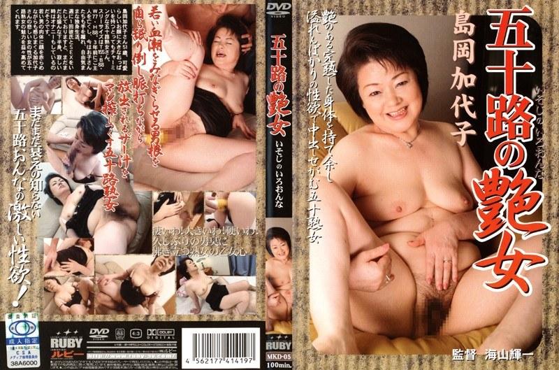 ぽっちゃりの未亡人、島岡加代子出演の騎乗位無料熟女動画像。五十路の艶女 5