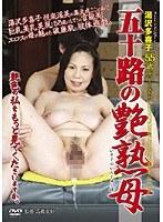 「五十路の艶熟母 湯沢多喜子」のパッケージ画像