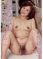 熟年AVデビュードキュメント お股が濡れ濡れの五十路のお母さん 加藤貴子