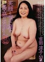 熟年AVデビュードキュメント 笑顔と喘ぎ顔が最高のお母さん 吉田涼子