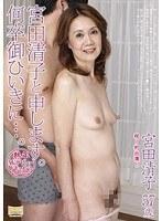 熟年AVデビュードキュメント 宮田清子と申します。何卒御ひいきに…。 宮田清子 ダウンロード