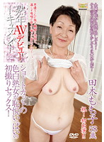 (17mkd00076)[MKD-076] 熟年AVデビュードキュメント ショートカットの色白熟女が恥悦いっぱいの初撮りセックス! 田木もも子 ダウンロード